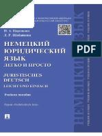 Carenkova_N._Nemeckiyi_Yuridicheskiyi_.a4.pdf