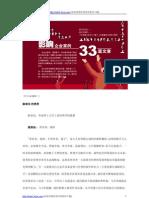 影响企业家的33篇文章(中国管理传播网)
