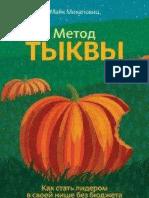 метод тыквы книга.pdf