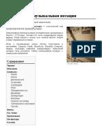 Современная_музыкальная_нотация.pdf