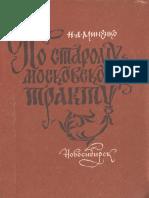 Миненко Н.А. - По старому Московскому тракту. - 1990.pdf