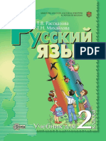 II_Limba Rusa (a. 2018).pdf