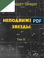 Fixed Stars - Part 2 - Brady Bernadette