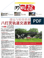 Selangor Times (Chinese) 19 Feb 2011