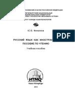 РусскийКакИностранныйЯзык.pdf