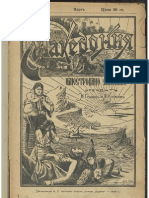 Macedonia Magazine 1903-1904 (1-10)