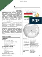 Таджикистан — Википедия