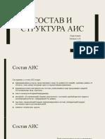 Структура и состав АИС