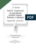 kazakov_a_v_adygi_cherkesy_na_russkoiy_voennoiy_slujbe_2006