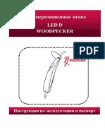 Полимеризационная лампа Led D