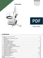 Физиодиспансер Implant Med
