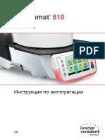 Programat P510 - печь для обжига металлокерамики