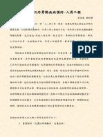 01職業傷病預防-人因工程