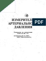 Измеритель артериального давления ИАД-1