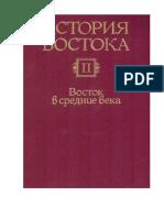 Istoria_vostoka_v_6_tomakh_Tom_2.pdf