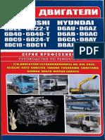 A405Mitsubishi dvigatel 6D22_8DC9_DC10_LA14_Carinfo.com.ua.pdf