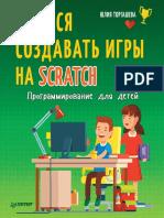 Программирование для детей. Учимся создавать игры на Scratch ( PDFDrive.com )