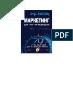 МаркетингДляТопМенеджеров