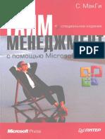 Тайм-менеджмент с помощью Microsoft Outlook. С. МакГи.pdf