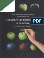 «Предметная фотография в рекламе. Схемы света и спецэффекты», И. Плотников.pdf