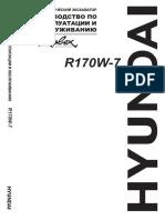 R170W-7(OM)RUS.pdf
