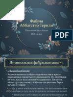 Фабула Аббатство Тернли.pptx