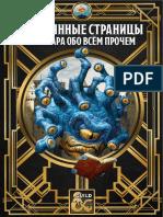 Потерянные страницы руководства Занатара.pdf