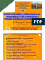 Влияние эксплутационных и водно-химических параметров на коррозию оболочек твэлов и отложения продуктов коррозии на поверхностях