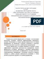 Егорова Аня Презентация.pptx