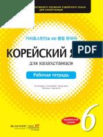 Корейский язык для казахстанцев. Уровень 6. Рабочая тетрадь ( PDFDrive )