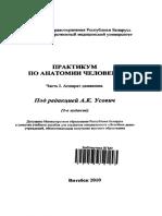 Praktikum_po_anatomii_cheloveka_Ch-1_Usovich-AK_2010.pdf