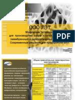 polyramix!!!Prezentatsiya-OOO-LET.pdf