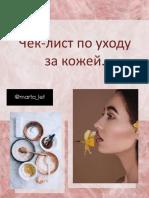 Чек-Лист.pdf