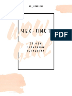 чек-лист_оформление.pdf