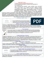 Дополнительный_материал_02.19_24.12.2020_9e59458f (1).docx