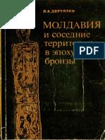 Дергачев В.А. Молдавия и Соседние Территории в Эпоху Бронзы. 1986