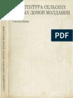 Моисеенко З.В. - Архитектура Сельских Жилых Домов Молдавии - 1973