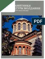 Тарас я. н. - Памятники Архитектуры Молдавии Xiv-xx-вв - 1986