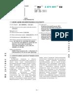 !!!patent-2471891.pdf
