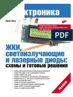 ЖКИ, светоизлучающие и лазерные диоды схемы и готовые решения - 2014.pdf