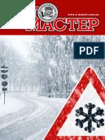 AutoMaster_01_17_p_LZq3ELPsuhN7.pdf