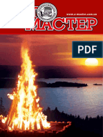 AutoMaster_06_16_LR.pdf