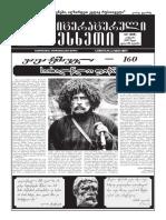 Literaturuli Meskheti 2021 January_01 (265)