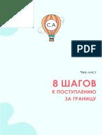 8 шагов.pdf