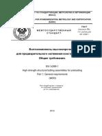 14399-1_RU.pdf