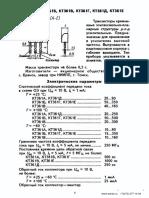 kt361.pdf