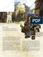Цитадели Торговцы и купцы.pdf