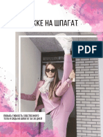 Шпагат.pdf