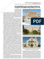 Η μαρωνιτοκυπριακή κοινότητα