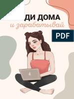 Сиди дома и зарабатывай .pdf